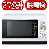 結帳更優惠★SHARP夏普【R-T28NC(W)】27公升 水波爐