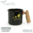 【Truvii 趣味 木柄琺瑯杯400m...