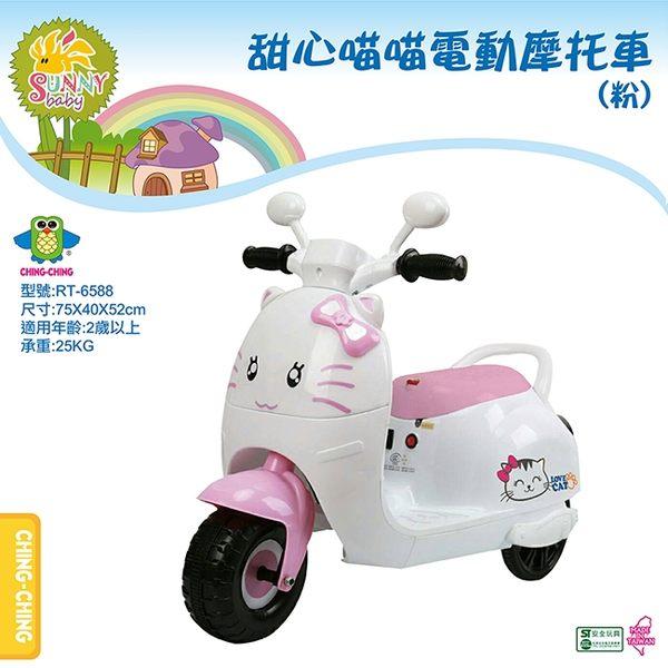 【親親】甜心喵喵電動車-粉