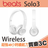 Beats Solo3 藍芽耳機 亮白色 長達 40小時音樂播放 【24期0利率】APPLE公司貨