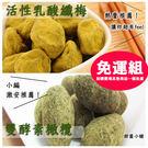雙酵素橄欖-無籽(250g)+乳酸菌梅(300g)   甜園小舖
