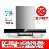 好太太大吸力抽油煙機家用廚房脫排頂吸式自動清洗燃氣灶套餐 220vNMS名購居家