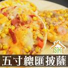 美食饗宴-五吋總匯披薩【喜愛屋】