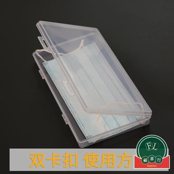 【2個裝】透明大容量防塵收納神器一次性口罩盒子【福喜行】