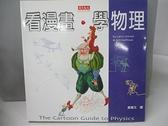 【書寶二手書T3/科學_DMX】看漫畫,學物理_霍夫曼, 高尼克