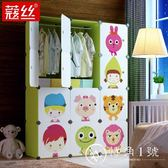 蔻絲卡通塑料衣柜嬰兒童寶寶衣櫥收納柜子組合簡約現代簡易經濟型