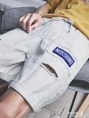 夏季韓版短褲學生寬鬆潮流沙灘褲破洞休閒夏天五分褲中秋節下殺