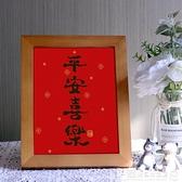 平安喜樂十字繡小件2021新款線繡刺繡自己繡手工小型小幅客廳簡單 伊蘿