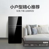 電冰箱 小型家用雙開門迷你租房用宿舍用冷藏冷凍三門辦公室節能(聖誕新品)
