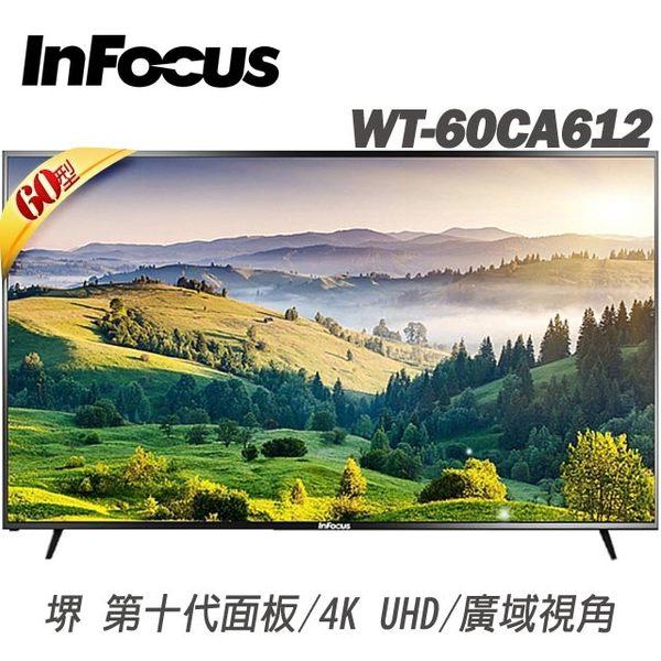 InFocus 鴻海超視堺 WT-60CA612 70吋4K智慧連網液晶顯示器 搭配日本先進十代面板~配送含基本安裝