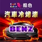 BENZ 賓士汽車專用,酷色汽車冷烤漆,各式車色均可訂製,車漆烤漆修補,專業冷烤漆,400ML