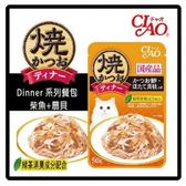 CIAO 燒鰹魚 DINNER餐包-柴魚+扇貝*12包組 (C002G64-1)