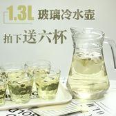 涼水壺 冷水壺7件套玻璃水壺涼水壺家用大容量果汁壺扎壺耐熱涼水杯套裝 米蘭街頭IGO