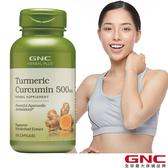 【GNC健安喜】草本防護 薑黃膠囊食品 100顆
