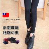 *桐心媽咪.孕婦裝*【CK0091】台灣製造.孕婦保暖針織棉褲襪-5色