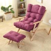 多功能可折疊陽台簡約日式懶人沙發北歐躺椅子臥室午睡家用單人【快速出貨】