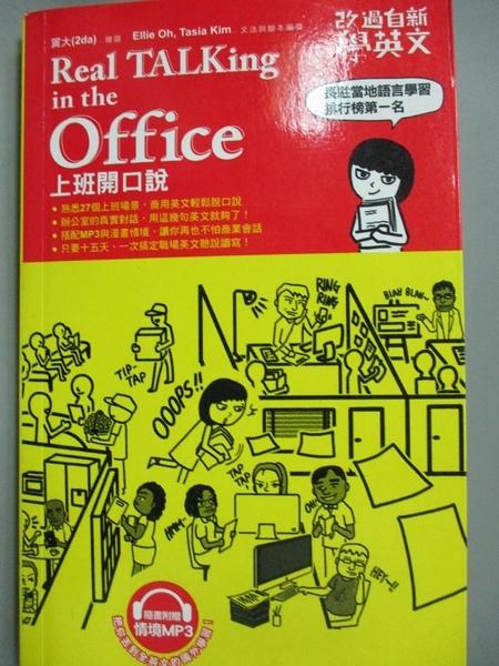 【書寶二手書T2/語言學習_NMY】改過自新學英文:Real TALKing in the Office上班開口說_El