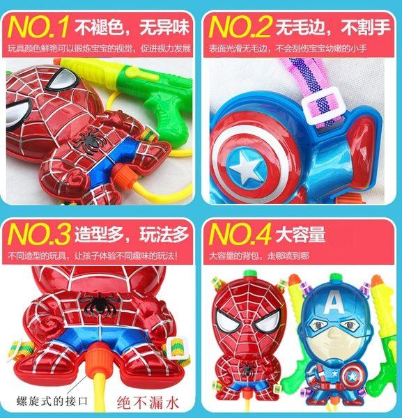 *粉粉寶貝玩具*夏日戲水玩具-最新款大號蜘蛛人背包水槍 兒童加壓式水槍氣壓式2500ml