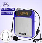 擴音器 新品SAST/先科 K30迷你擴音器教師專用小喇叭導游蜜蜂腰掛式戶外講課上課 維多