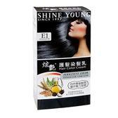 炫艷 護髮染髮乳-E1 時尚自然黑 40ml【康鄰超市】