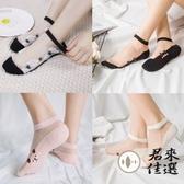 8雙|蕾絲隱形襪船襪襪子女短襪水晶玻璃絲襪【君來家選】