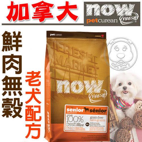 【zoo寵物商城】now鮮肉無穀老犬狗糧25磅11.35kg
