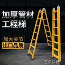 梯子 加厚人字梯兩用梯子折疊家用直梯多功能工程梯伸縮爬梯閣樓梯
