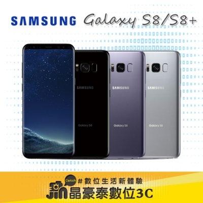 晶豪泰 Samsung Galaxy S8+ 空機 優惠現金價 購買前請先洽詢貨況 4G LTE 4G/64G
