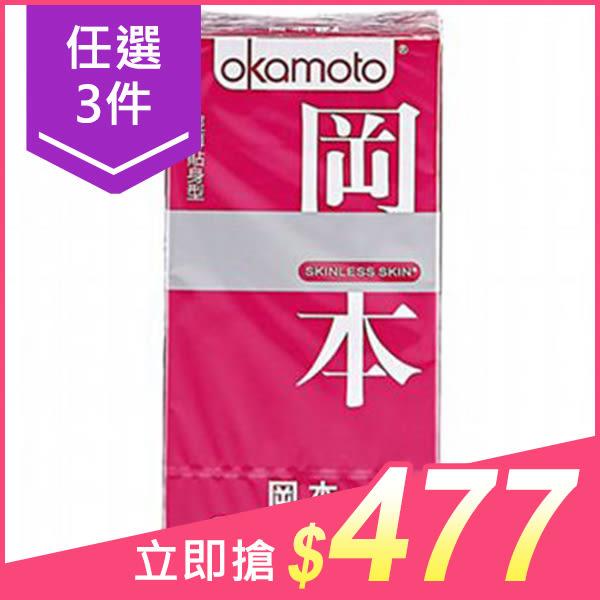 【任選3件$477】日本 okamoto 岡本 衛生套(10入)輕薄貼身型【小三美日】保險套