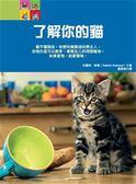 (二手書)了解你的貓