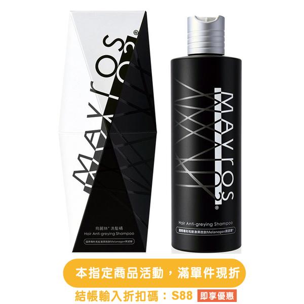 (現貨)【MAVROS】烏麗絲洗髮精 300ml/瓶 (激黑抗白)