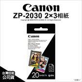 Canon ZP-2030 2×3相紙 20張 抗撕裂 防髒污 相片紙 適用 PV-123 公司貨★可刷卡★薪創數位