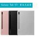 Samsung Galaxy Tab S7+ / S7 Plus 書本式皮套 原廠皮套 平板電腦套
