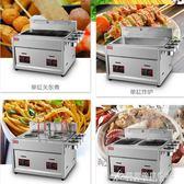 艾拓關東煮機器商用9格雙缸煮面爐麻辣燙設備燃氣炸爐油炸鍋煤氣 酷斯特數位3c YXS