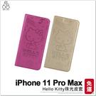 iphone 11 Pro Max Kitty 經典 壓紋 手機殼 三麗鷗 正版授權 手機皮套 掀蓋 保護套