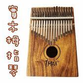 拇指琴 kalimba-10音/17音簡約實木便擕卡林巴琴4款73pp639[時尚巴黎]