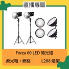 NANGUANG 南冠/南光 Forza 60 LED 補光燈+柔光箱+網格+L288 燈架 x2 雙燈專業組 直播 遠距教學 視訊