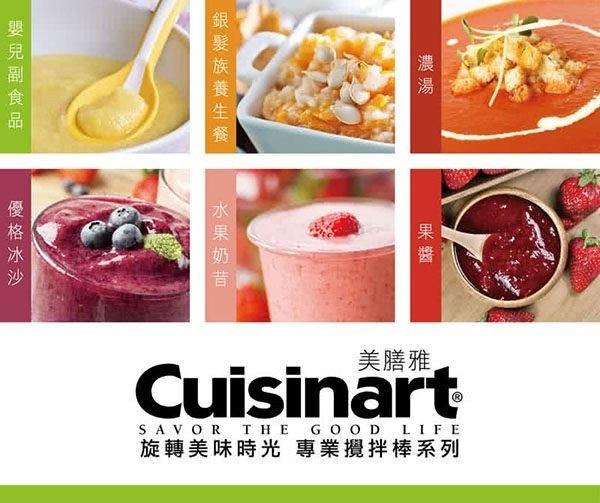 《台灣原廠保固三年》Cuisinart CSB-80TW 美膳雅 攪拌棒 簡配 (主機+刀頭+量杯)(優於CSB-77TW)
