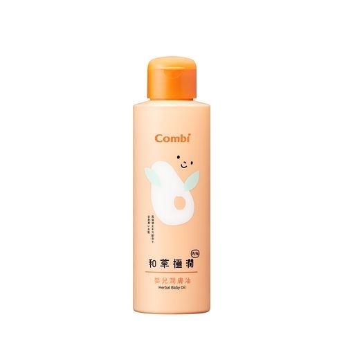 康貝 Combi 和草極潤嬰兒潤膚油 plus 150ml[衛立兒生活館]