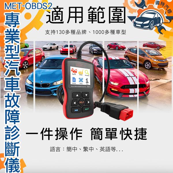 《儀特汽修》汽車故障診斷儀 零部件測試 燃油系統監視 發動機冷卻異體溫度 計算負荷值 MET-OBDS2