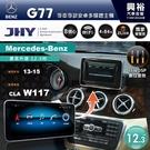 【JHY】2013~15年BENZ CLA C117 12.3吋G77系列安卓主機 *ZLink+雙聲控+4+64G ※倒車選配