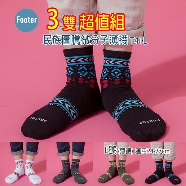 Footer T41 L號(薄襪) 民族圖騰微分子薄襪 3雙組;除臭襪;蝴蝶魚戶外