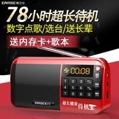 收音機 雅蘭仕 T88收音機老年老人新款迷你小音響插卡小音箱便攜式播放器