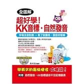 超好學KK音標自然發音(附1MP3)