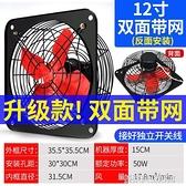 排氣扇廚房窗式排風扇強力12寸抽風機家用衛生間靜音抽油煙換氣扇 【優樂美】