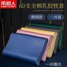 記憶枕頭枕套乳膠枕套夏冰絲枕套成人一對裝60x40純棉50x30  一米陽光