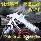 明治噴槍 W71油漆噴漆搶 上壺家具汽車氣動高霧化W77噴漆槍
