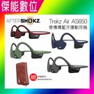 AFTERSHOKZ Trekz Air AS650【贈原廠腰包】 骨傳導藍牙運動耳機 骨傳導 藍芽耳機 藍芽耳機