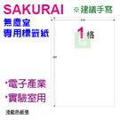【預購商品,請來電詢問】Sakurai日本品牌  1格 無塵標籤紙 SA-SCLABEL-A4R  快乾易書寫 250張/包