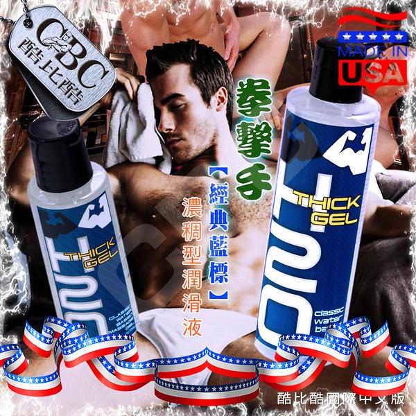 【酷比酷】Elbow Grease拳擊手【經典藍標】濃稠型潤滑液《美國原裝進口》2.4 fl oz∕72ml LU0053